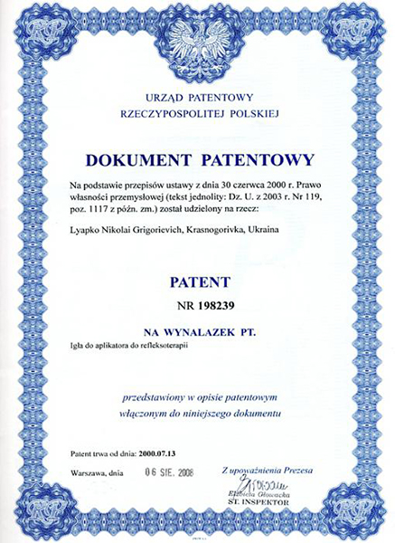 Патенты на аппликаторы Ляпко